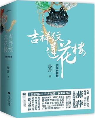 吉祥纹莲花楼.pdf