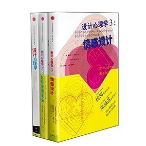 设计心理学(套装共3册)