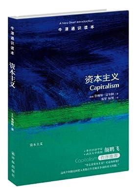 牛津通识读本:资本主义.pdf