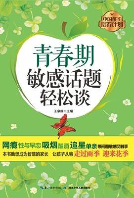 中国孩子培养计划:青春期敏感话题轻松谈.pdf