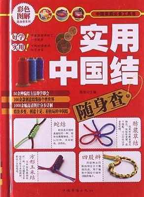 实用中国结随身查.pdf