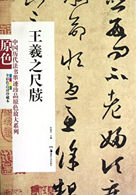 中国历代法书墨迹珍品原色放大系列:王羲之尺牍.pdf