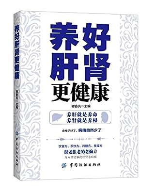 养好肝肾更健康.pdf