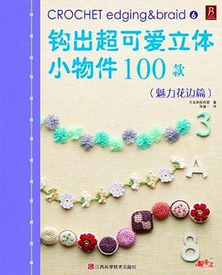钩出超可爱立体小物件100款6:魅力花边篇.pdf