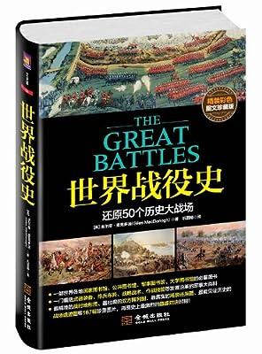 世界战役史:还原50个历史大战场.pdf