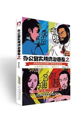 办公室实用资治通鉴2.pdf