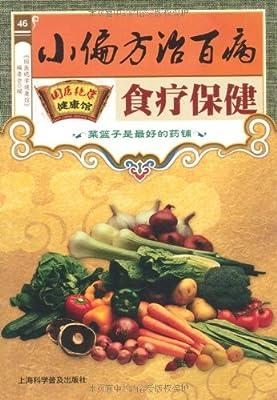 小偏方治百病:食疗保健.pdf