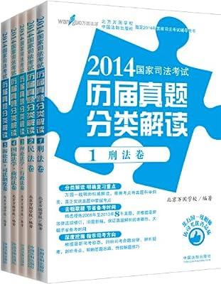 2014国家司法考试历届真题分类解读.pdf