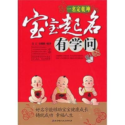 宝宝起名有学问.pdf