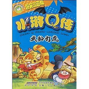 校园健康口袋书系列 水浒Q传武松打虎 爆笑漫画版