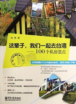 这辈子,我们一起去台湾:100个私房景点.pdf
