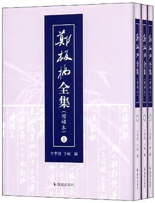郑板桥全集.pdf