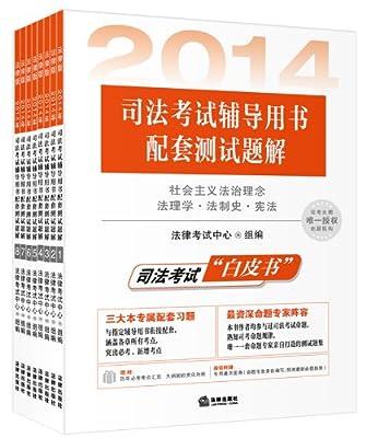司法考试辅导用书配套测试题解.pdf