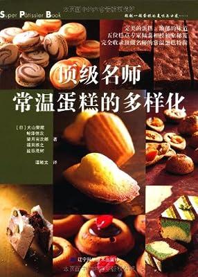 顶级名师常温蛋糕的多样化.pdf