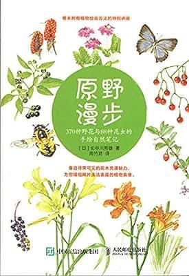 原野漫步 370种野花与88种昆虫的手绘自然笔记.pdf