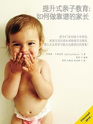 提升式亲子教育:如何做靠谱的家长.pdf
