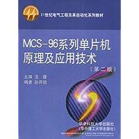 MCS-96系列单片机原理及应用技术