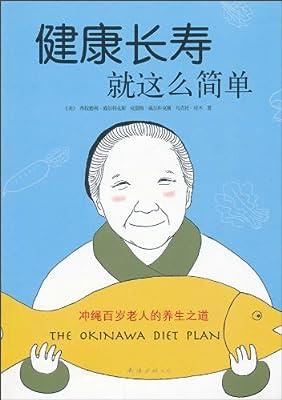 健康长寿就这么简单:冲绳百岁老人的养生之道.pdf