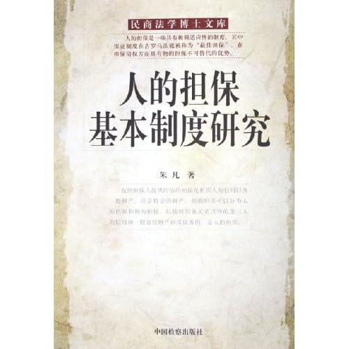 人的担保基本制度研究/民商法学博士文库