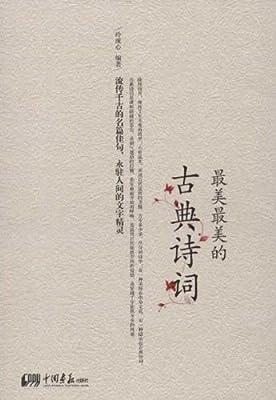 最美最美的古典诗词.pdf