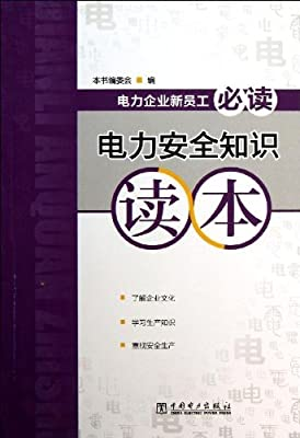 电力安全知识读本.pdf