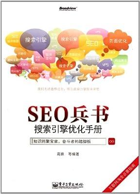 SEO兵书:搜索引擎优化手册.pdf