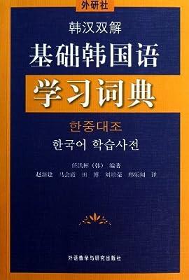 韩汉双解基础韩国语学习词典.pdf