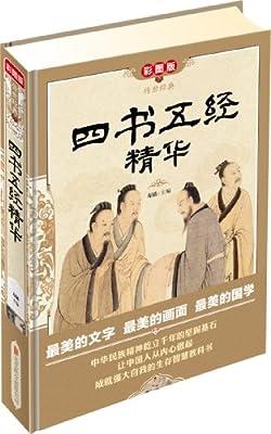 四书五经精华.pdf