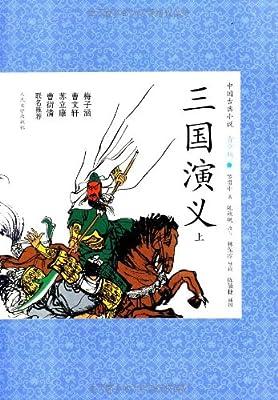 中国古典小说:三国演义.pdf