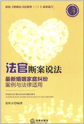 法官断案说法:最新婚姻家庭纠纷案例与法律适用.pdf