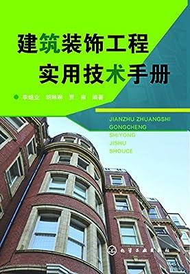 建筑装饰工程实用技术手册.pdf