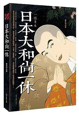 日本大和尚一休.pdf