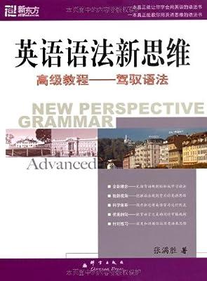 新东方•英语语法新思维高级教程:驾驭语法.pdf