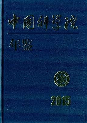 中国科学院年鉴2015.pdf