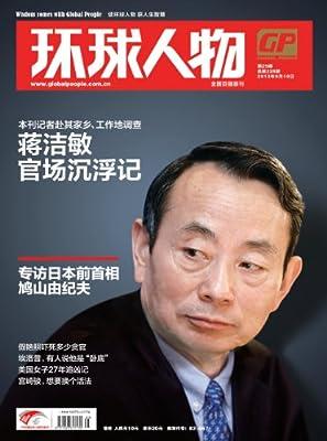环球人物 旬刊 2013年25期.pdf