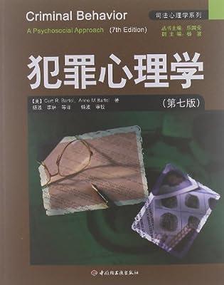犯罪心理学.pdf