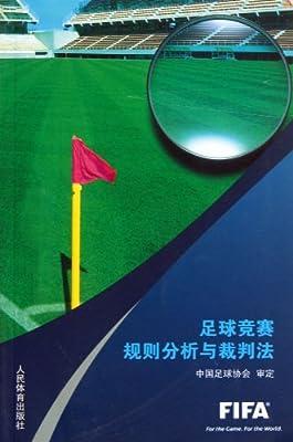 足球竞赛规则分析与裁判法.pdf