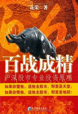 百战成精:沪深股市专业投资原理.pdf