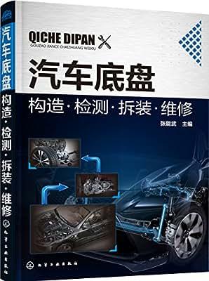 汽车底盘构造·检测·拆装·维修.pdf