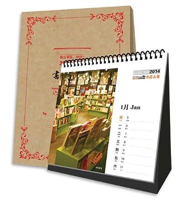 2014书店之美台历.pdf