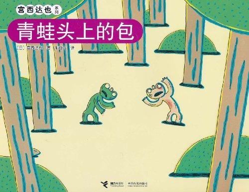 宫西达也系列:青蛙头上的包/宫西达也下载