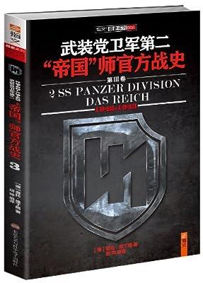 战史系列:武装党卫军第二