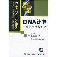 DNA计算:一种新的计算模式