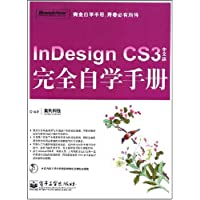 InDesign CS3中文版完全自学手册
