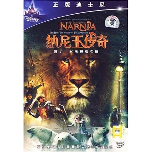 纳尼亚传奇:狮子·女巫和魔衣橱
