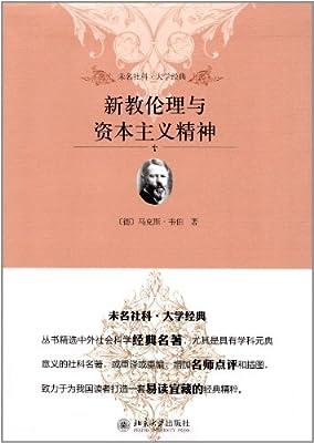 未名社科•大学经典:新教伦理与资本主义精神.pdf