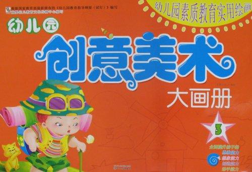 幼儿园创意美术大画册(3)图片