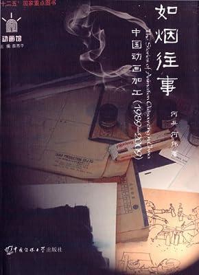 动画馆系列丛书:如烟往事·中国动画加工.pdf