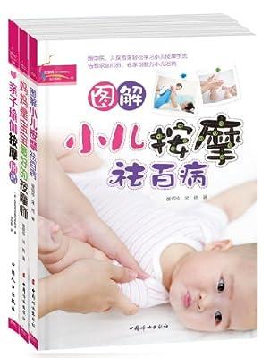 图解小儿按摩+妈妈抚触+亲子瑜伽.pdf