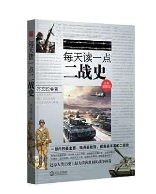 每天读一点二战史.pdf